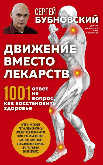 Движение вместо лекарств. 1001 ответ на вопрос как восстановить здоровье - фото 1