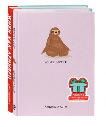 Подарок для тех, кому не лень расслабляться (розовый) (Живи как ленивец + ленивый планер) - фото 1