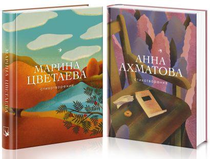 Женская лирика Серебряного века (комплект из 2 книг: Ахматова и Цветаева) - фото 1
