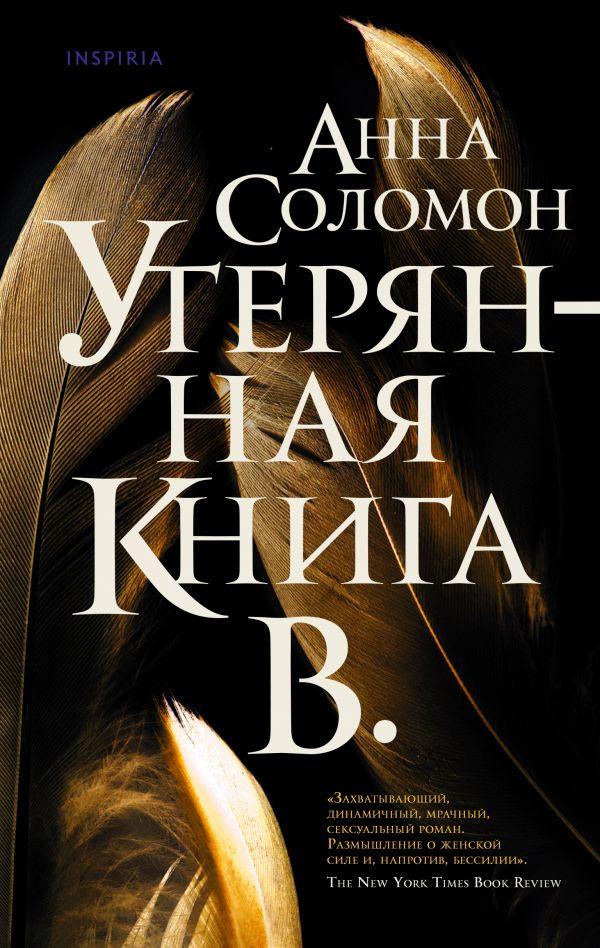 Соломон Анна Утерянная Книга В.