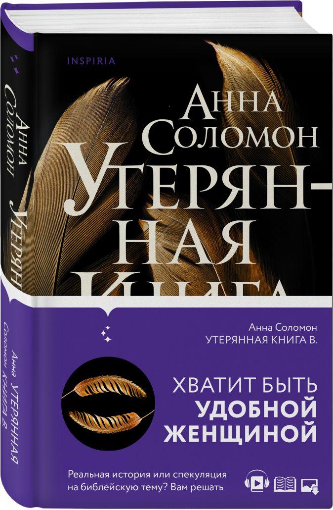 Анна Соломон - Утерянная Книга В. обложка книги