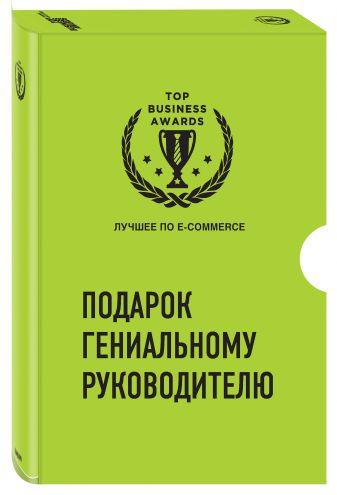 Подарок гениальному руководителю. Лучшее по e-commerce