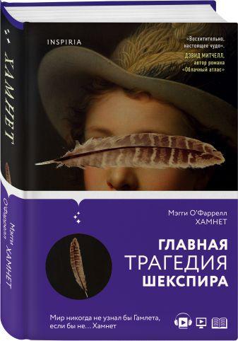 Мэгги О'Фаррелл - Хамнет обложка книги