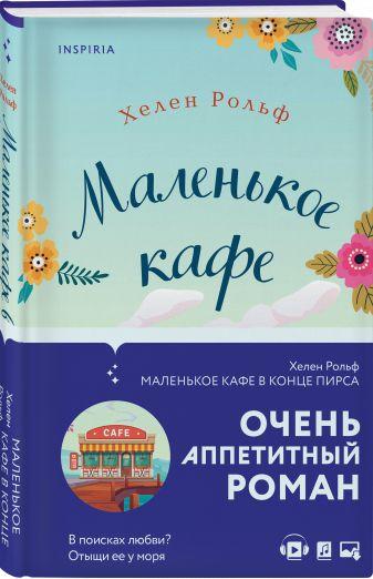 Хелен Рольф - Маленькое кафе в конце пирса обложка книги