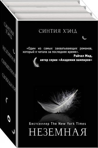 Хэнд С. - Неземная (Подарочный комплект из 3 книг) обложка книги