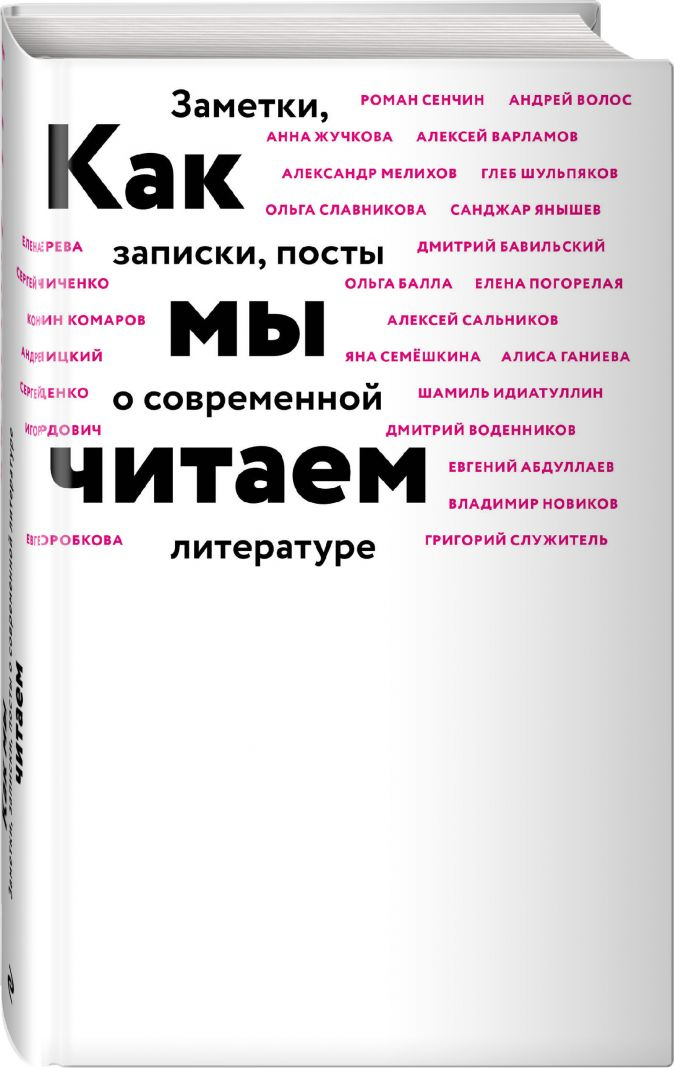 Воденников Д., Идиаттулин Ш., Сальников А. и др. - Как мы читаем обложка книги
