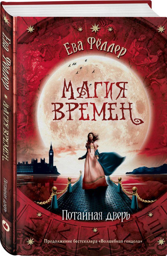 Ева Фёллер - Волшебная гондола (бандероль) обложка книги