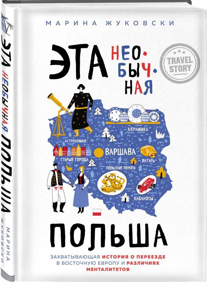 Марина Жуковски - Эта необычная Польша. Захватывающая история о переезде в Восточную Европу и различиях менталитетов обложка книги