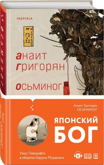 Анаит Григорян - Осьминог обложка книги