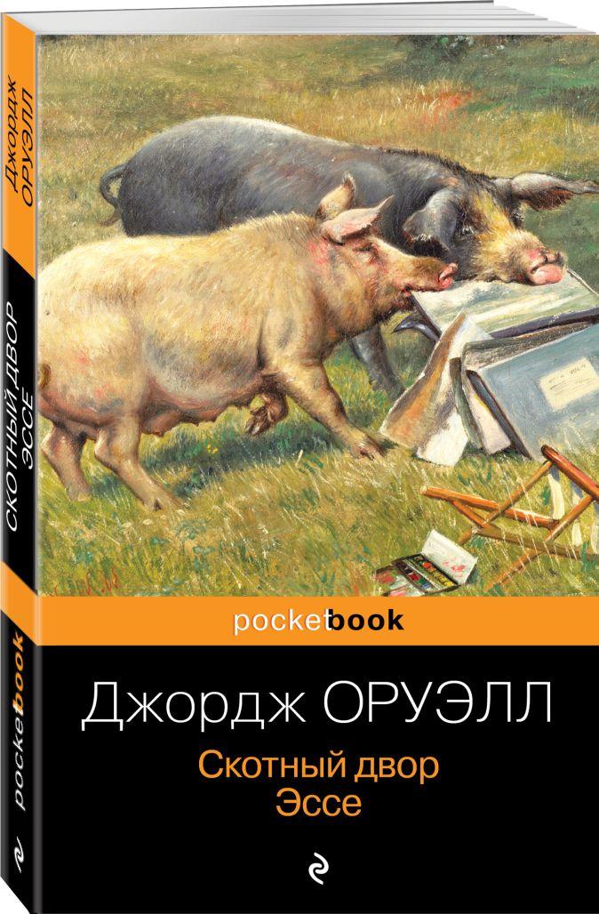Джордж Оруэлл - Скотный двор. Эссе обложка книги