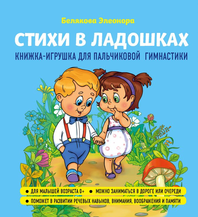 Элеонора Белякова - Стихи в ладошках обложка книги