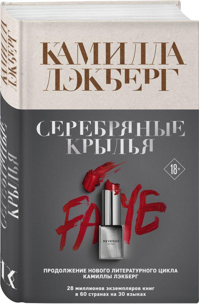 Камилла Лэкберг - Серебряные крылья обложка книги