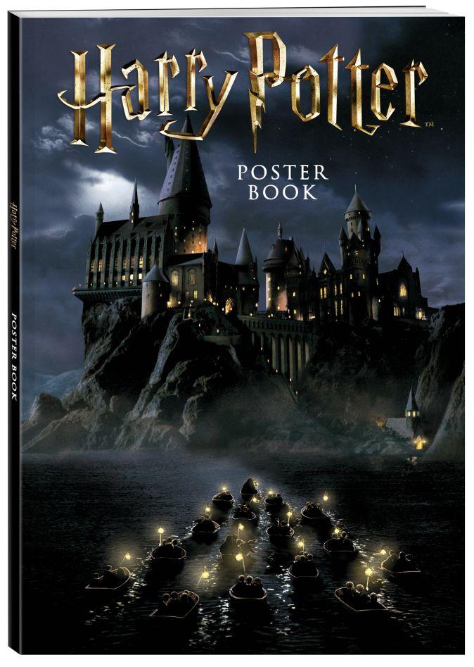 Гарри Поттер. Постер-бук. Vol.2. Еще больше волшебных отрывных постеров (9 шт.)