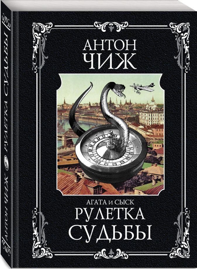 Антон Чиж - Рулетка судьбы обложка книги