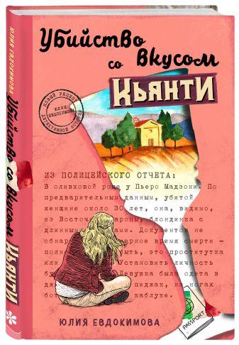 Юлия Евдокимова - Убийство со вкусом кьянти обложка книги