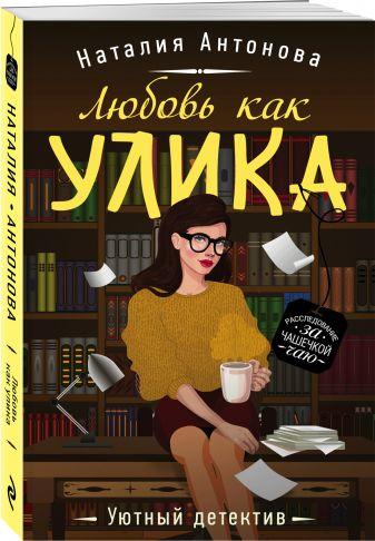 Наталия Антонова - Любовь как улика обложка книги