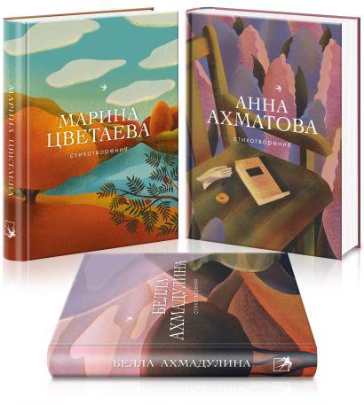Женская лирика (комплект из 3 книг: Ахматова, Цветаева, Ахмадулина) - фото 1