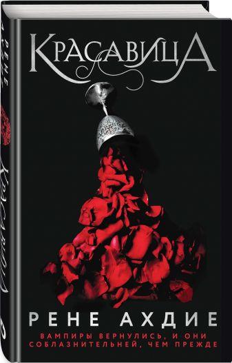 Рене Ахдие - Красавица обложка книги
