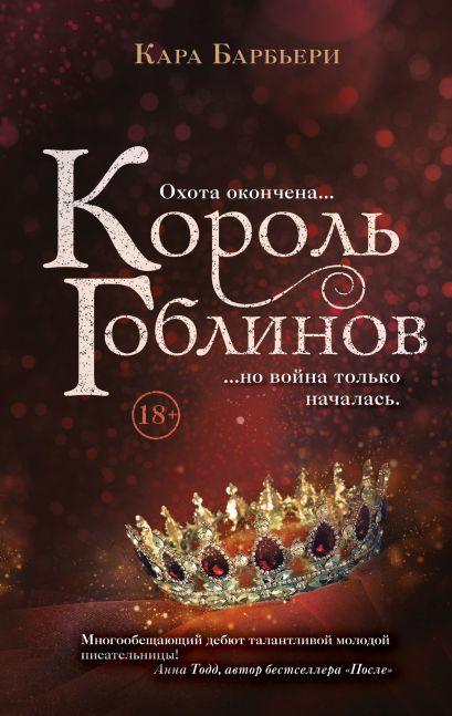 Король гоблинов - фото 1