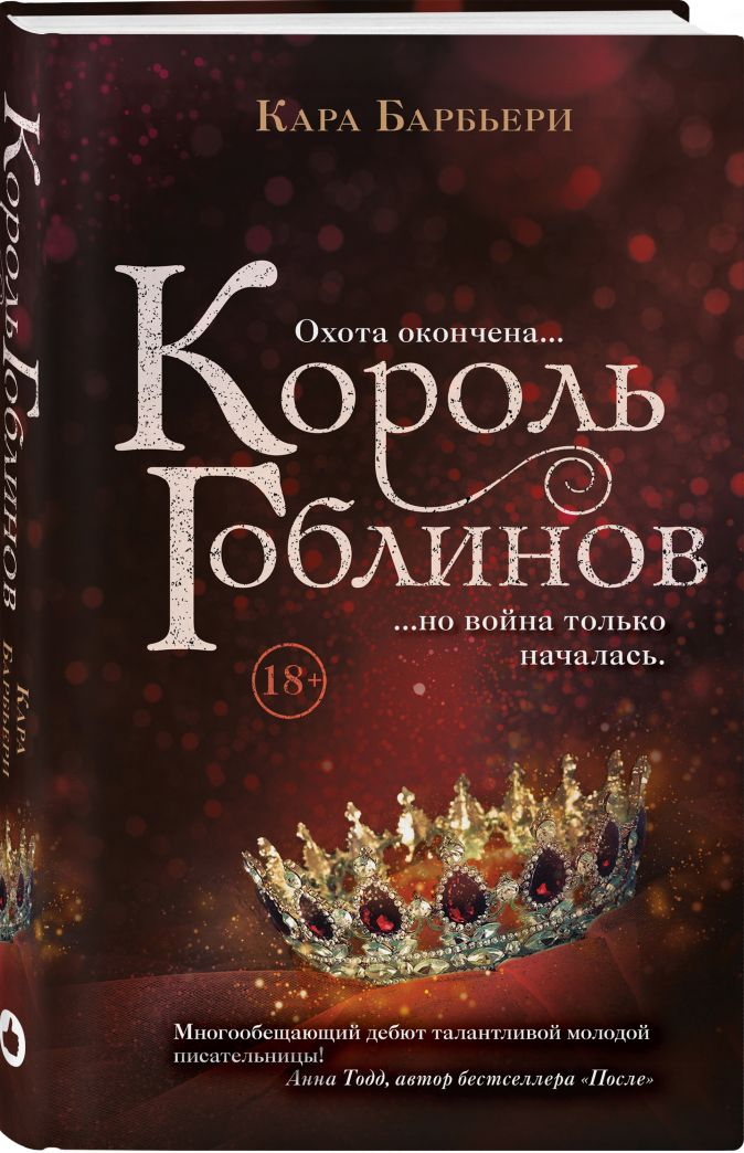 Кара Барбьери - Король гоблинов обложка книги