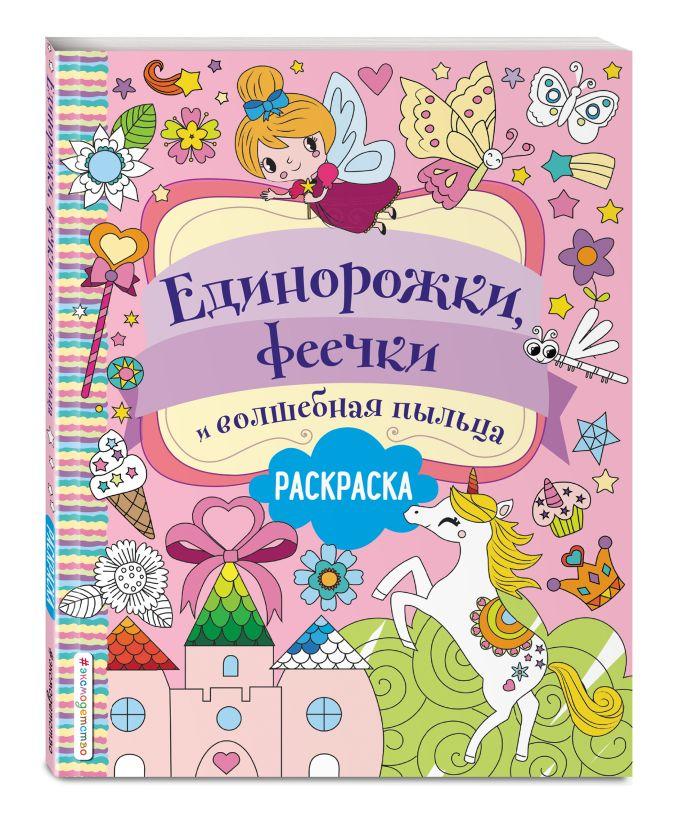 Волченко Ю.С. - Единорожки, феечки и волшебная пыльца обложка книги