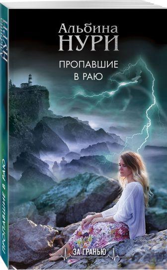 Альбина Нури - Пропавшие в раю обложка книги