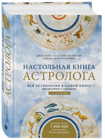 Джоанна Мартин Вулфолк - Настольная книга астролога. Вся астрология в одной книге - от простого к сложному. 2 издание обложка книги