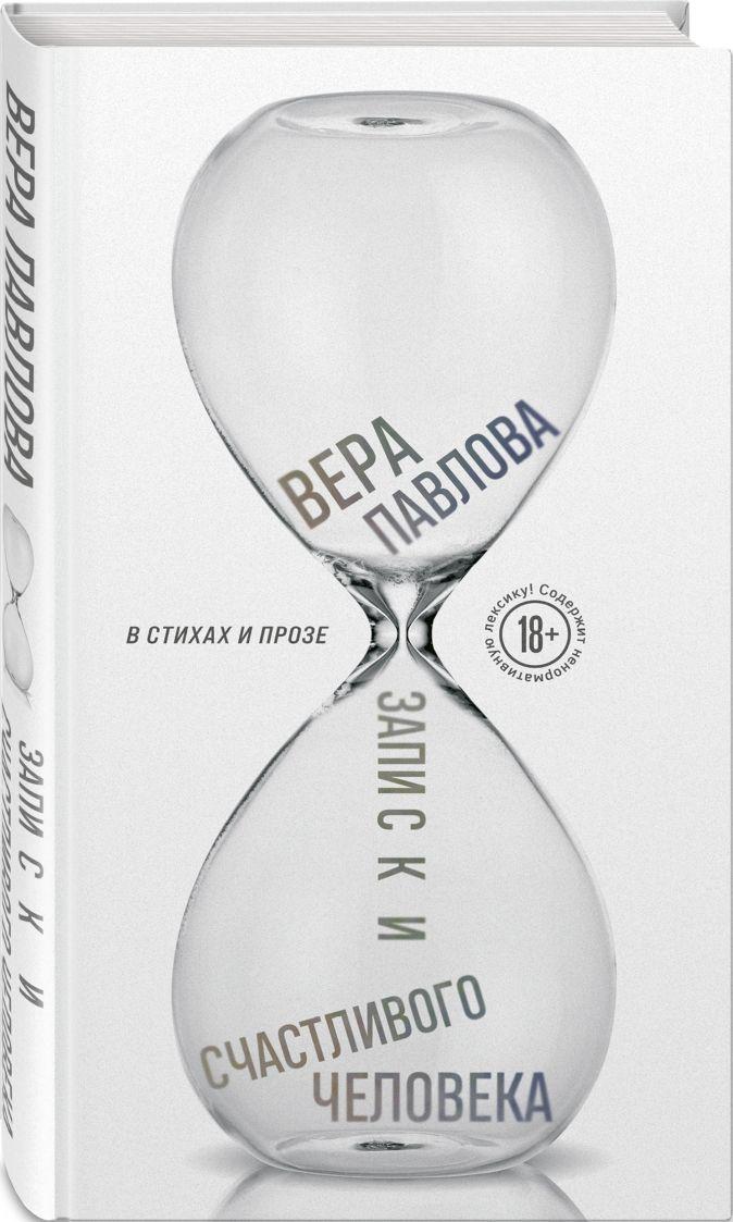 Вера Павлова - Записки счастливого человека обложка книги