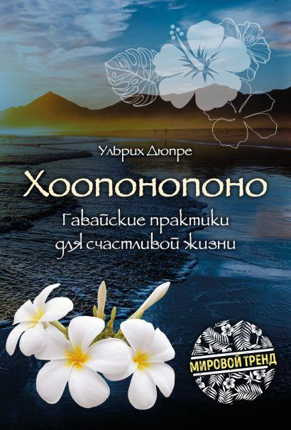 Хоопонопоно. Гавайские практики для счастливой жизни (новое оформление) - фото 1