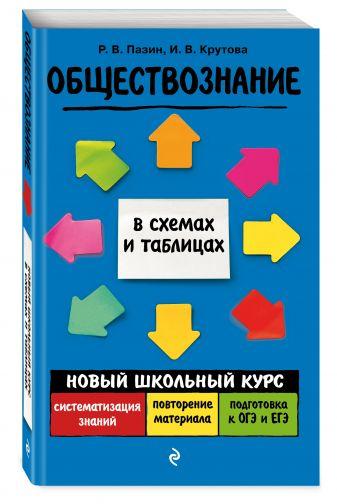 Р. В. Пазин, И. В. Крутова - Обществознание обложка книги