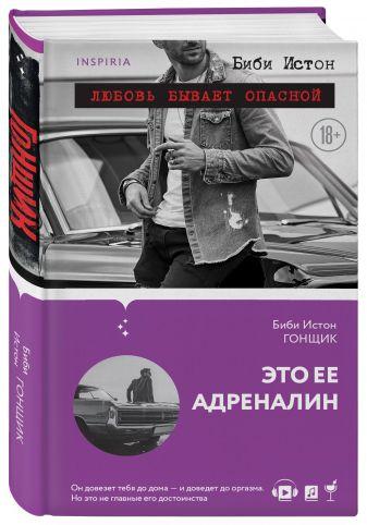Биби Истон - Гонщик обложка книги