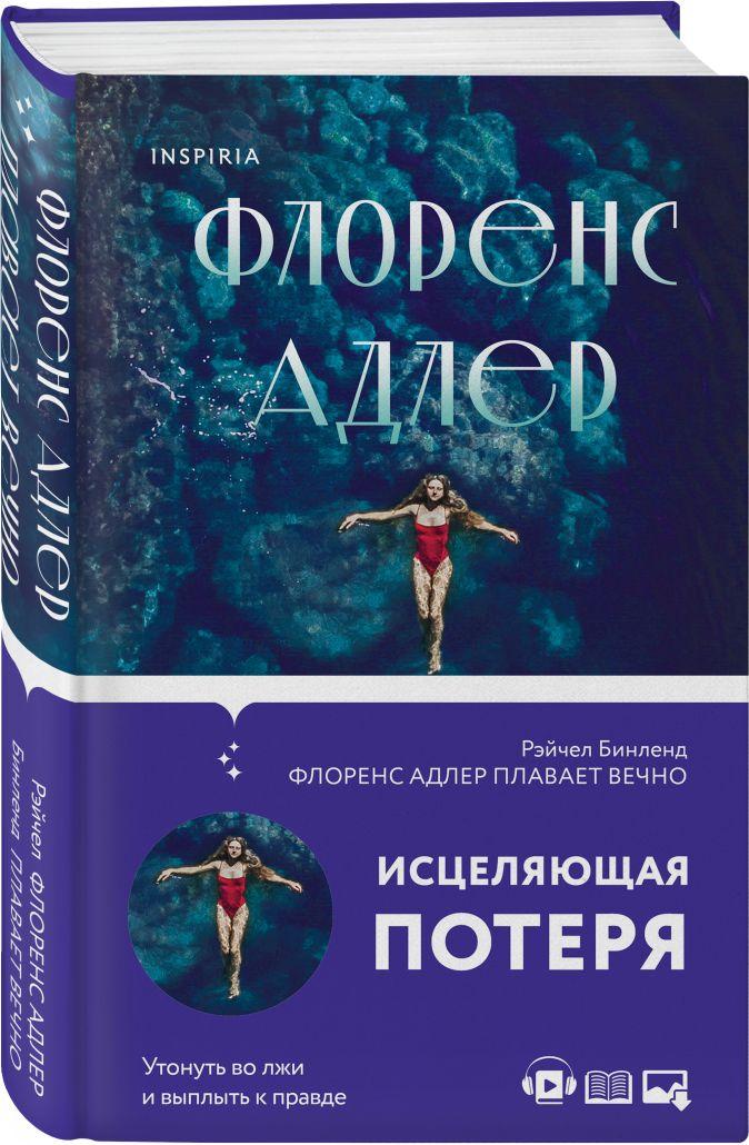 Рэйчел Бинленд - Флоренс Адлер плавает вечно обложка книги