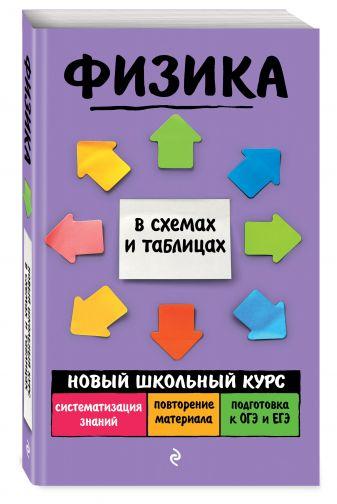 О. П. Бальва - Физика обложка книги
