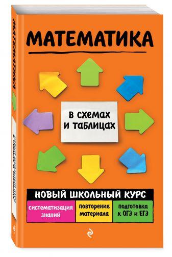 И. В. Третьяк - Математика обложка книги