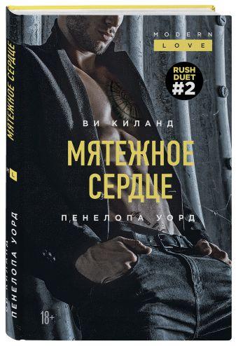 Ви Киланд, Пенелопа Уорд - Мятежное сердце обложка книги