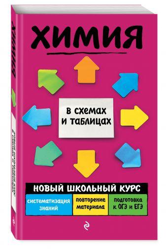 Варавва Н.Э. - Химия обложка книги