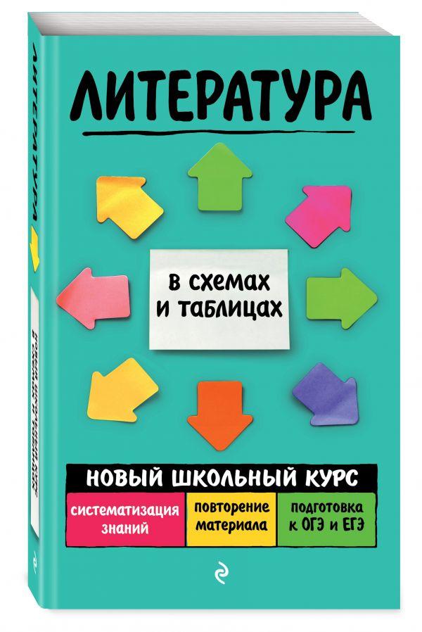 Литература ( Титаренко Елена Алексеевна, Хадыко Екатерина Фидельевна  )
