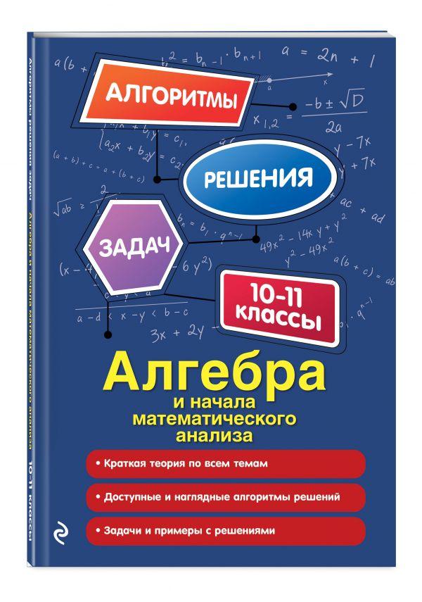 Алгебра и начала математического анализа. 10-11 классы ( Литвиненко Неля Михайловна  )