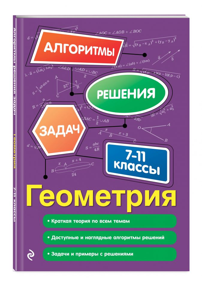 Т. М. Виноградова - Геометрия. 7-11 классы обложка книги