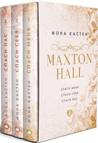 Кастен М. - MAXTON HALL. Подарочный комплект обложка книги