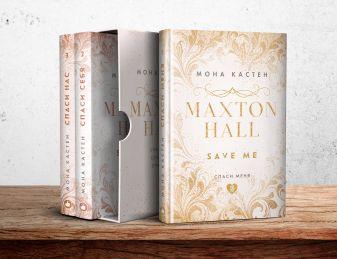 Мона Кастен - MAXTON HALL. Подарочный комплект (футляр) обложка книги