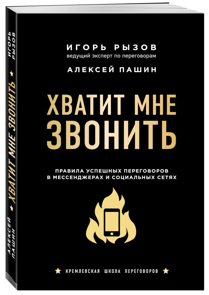 Игорь Рызов, Алексей Пашин - Хватит мне звонить. Правила успешных переговоров в мессенджерах и социальных сетях обложка книги