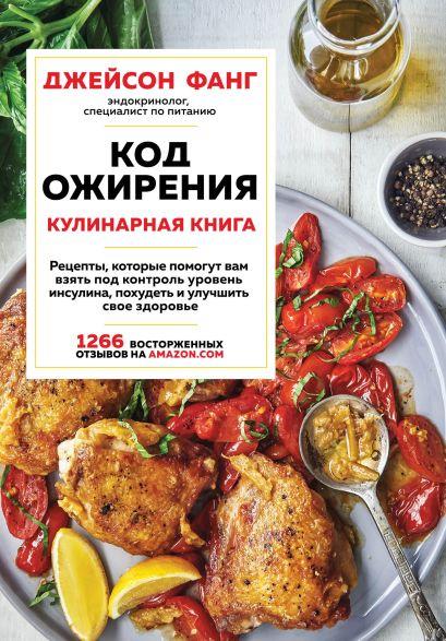 Код ожирения. Кулинарная книга - фото 1