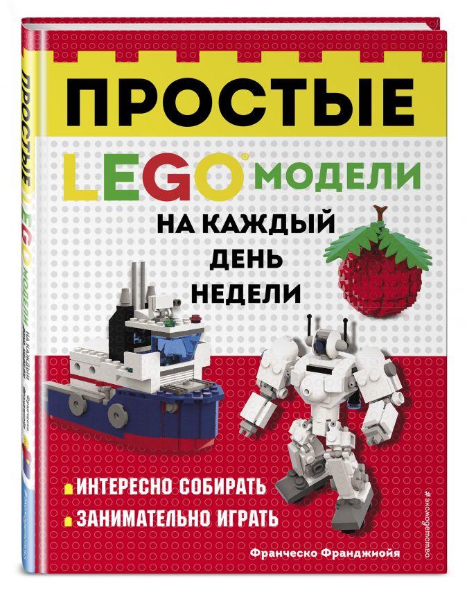 Франджиойя Ф. - LEGO Простые модели на каждый день недели обложка книги