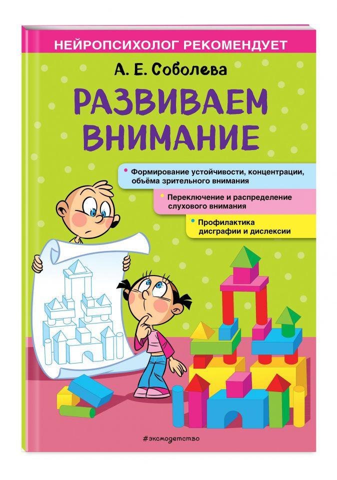 А. Е. Соболева - Развиваем внимание обложка книги