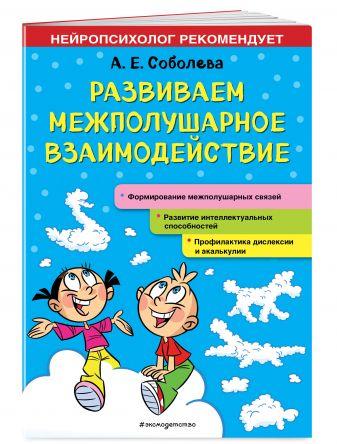 А. Е. Соболева - Развиваем межполушарное взаимодействие у ребенка обложка книги