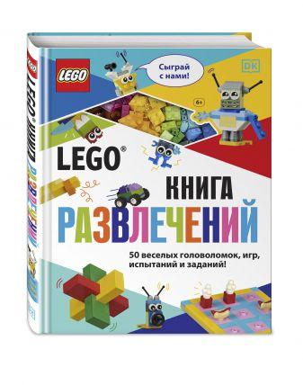 Косара Т. - LEGO Книга развлечений (+ набор LEGO из 45 элементов) обложка книги