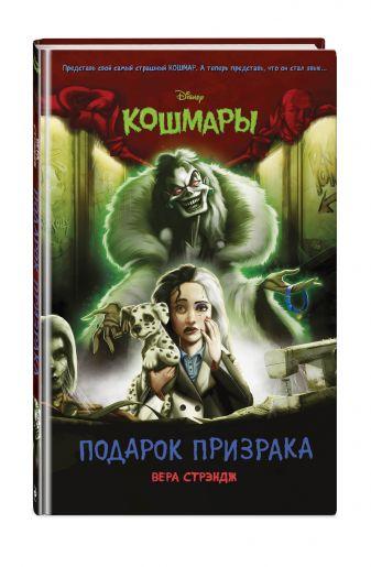 Вера Стрэндж - Подарок призрака (выпуск 4) обложка книги
