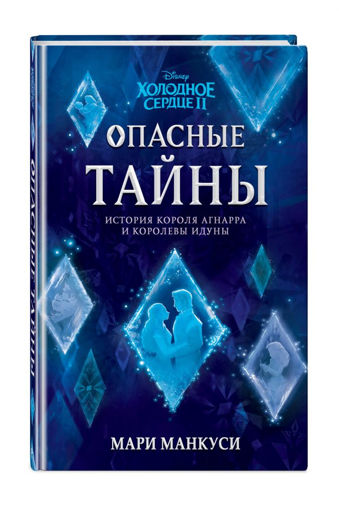 Мари Манкуси - Холодное сердце 2. Опасные тайны обложка книги