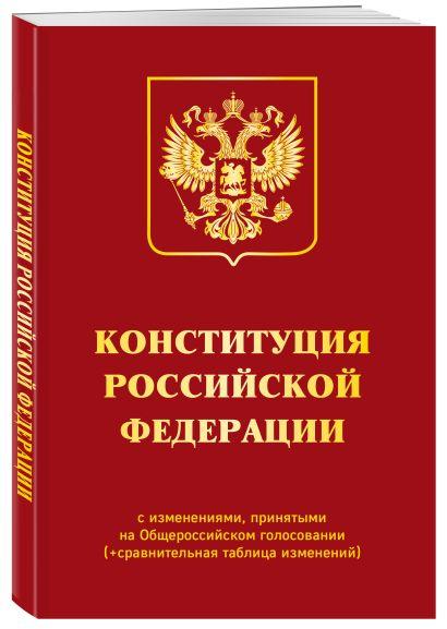 Конституция РФ с изменениями, принятыми на Общероссийском голосовании 1 июля 2020 г. (+ сравнительная таблица изменений). Редакция 2021 г. - фото 1
